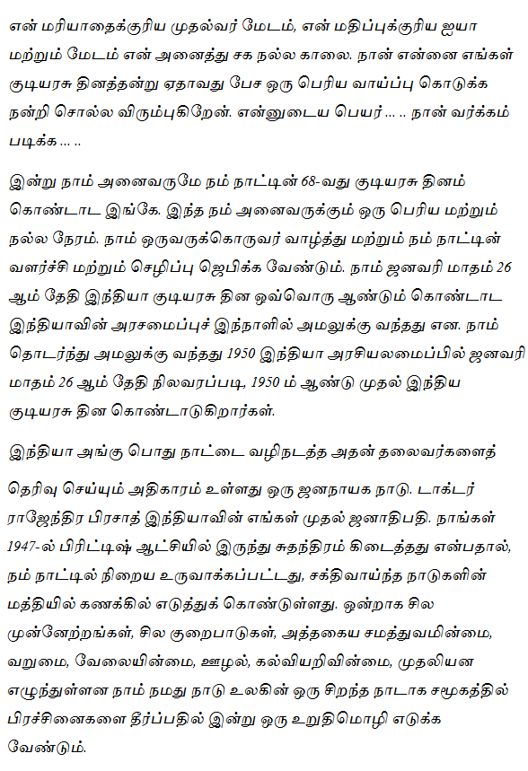 26 January Essay in Tamil