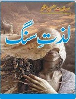 Lazzat E Sang by Saadat Hasan Manto