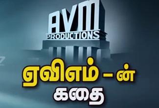 AVM Studio's History | AV Meiyappa Chettiar