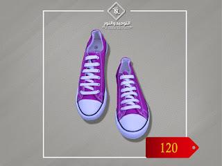عروض التوحيد والنور على الكوتيشهات الرياضية والأحذية الكلاسيك.