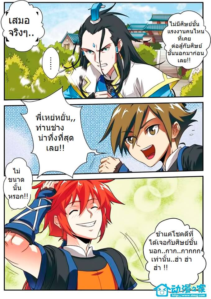 The Mythical Realm - หน้า 12