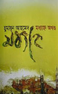 Moddanno by Humayun Ahmed (2 Part in 1 Book)