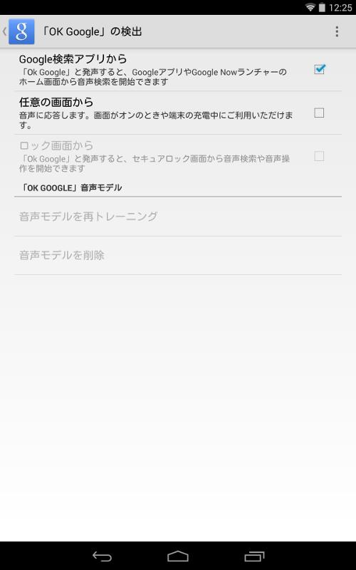 「Ok Google」の設定_4