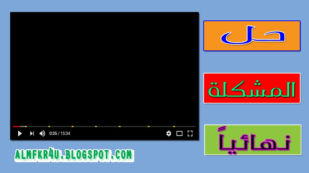 حل مشكلة الشاشة السوداء بفيديوهات اليوتيوب بمتصفح جوجل كروم وفايرفوكس وباقي المتصفحات حصريا