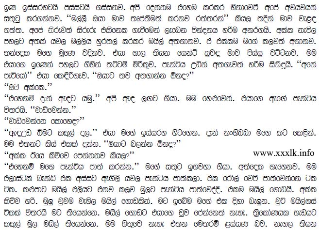Download image akkage ape sinhala wela katha pc android iphone and