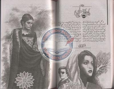 Rastay aur manzilen by Hira Batool Online Reading