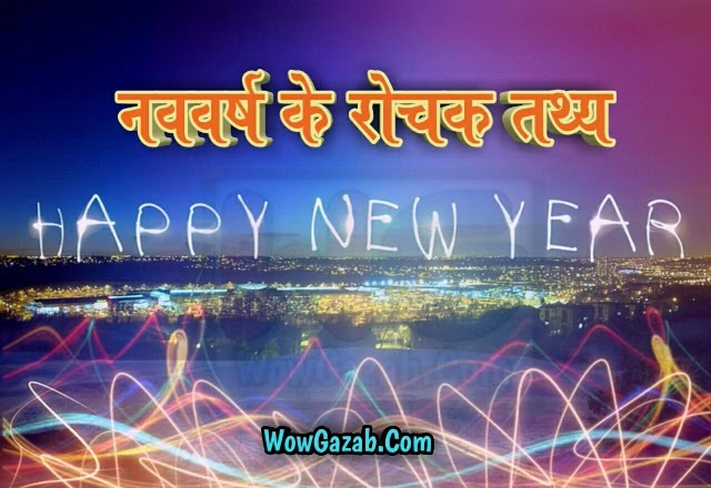 नववर्ष के अजब गजब तथ्य (New Year Ke Ajab Gajab Tathya)