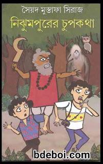 নিঝুমপুরের চুপকথা - সৈয়দ মুস্তাফা সিরাজ Nizhumpurer Cupkotha - Syed Mustafa Siraj online