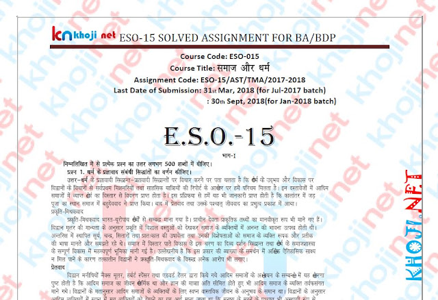 ESO-15 Hindi Medium Solved Assignment For IGNOU BDP 2018
