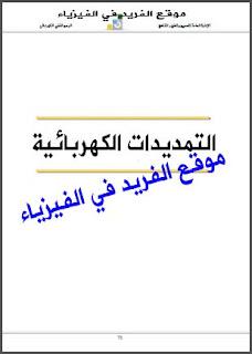 كتاب رسم توصيلات كهرباء المنازل pdf، كتاب رسم التمديدات الكهربائية للمنازل