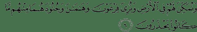 Surat Al Qashash ayat 6