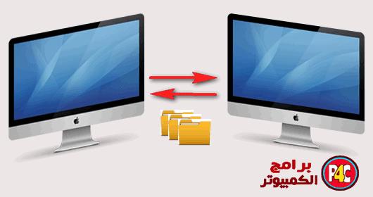 شرح مشاركة الملفات بين جهاز الكمبيوتر و جهاز اخر