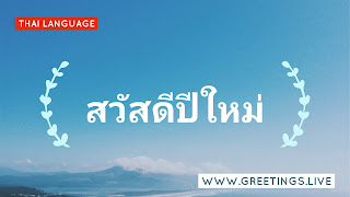 Happy New year in Thai language
