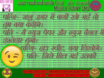 JOKES, PATI PATNI JOKES, POLITICAL JOKES, WHATSAPP JOKES, APRIL FOOL JOKES, FAMILY JOKES, INSULT JOKES, HINDI CHUTKULE