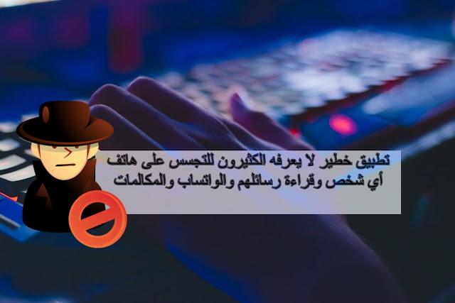 تطبيق خطير لا يعرفه الكثيرون للتجسس على هاتف أي شخص وقراءة رسائلهم والواتساب والمكالمات