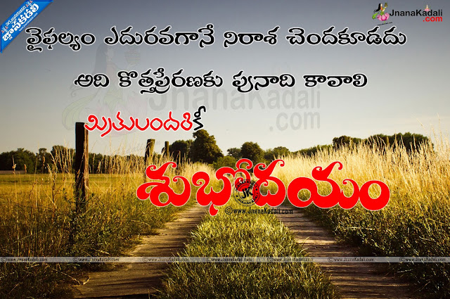 Best Good morning Thoughts in telugu, Good morning Greetings in telugu with inspiring thoughts, Nice motivational quotes with good morning greetings, Inspirational thoughts with good mornning quotes, Nice Good morning telugu quotations with inspiring images, beautiful good morning thoughts in telugu.