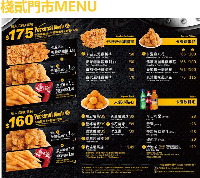 卡滋嗑炸雞 Caseker Fried Chicken/折價券/優惠券/菜單/coupon