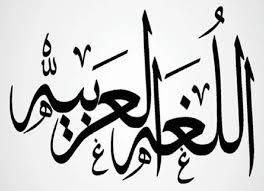حل درس محمد الرئيس في اللغة العربية للسنة الاولي ثانوي