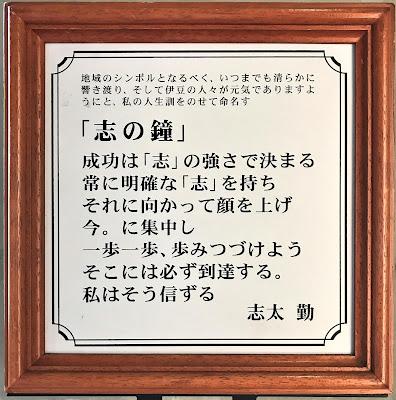 吉方位 修善寺