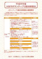 http://www.osakacity-vnet.or.jp/pdf/27/H28sokusin.pdf