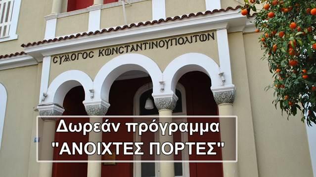 """Ξεκινάει πρόγραμμα """"Ανοιχτές Πόρτες"""" από τον ιστορικό Σύλλογο Κωνσταντινουπολιτών"""