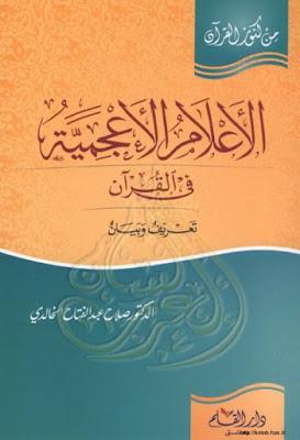 الاعلام الاعجمية في القرآن - صلاح عبد الفتاح الخالدي, pdf