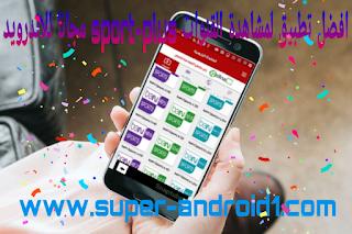 تحميل افضل تطبيق لمشاهدة القنوات sport-plus بدون تقطيع 2019 مجانا للاندرويد، تحميل افضل تطبيق لمشاهدة القنوات sport-plus ، تحميل تطبيق sport-plus 2019 مجانا للاندرويد