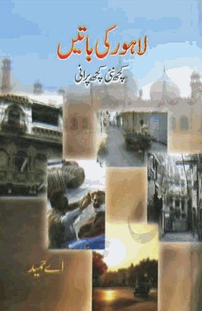 Free download Lahore ki baaten novel by A.Hameed pdf, Online reading.