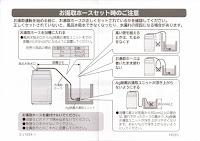 日立Ag除菌お湯取りユニット追加説明表