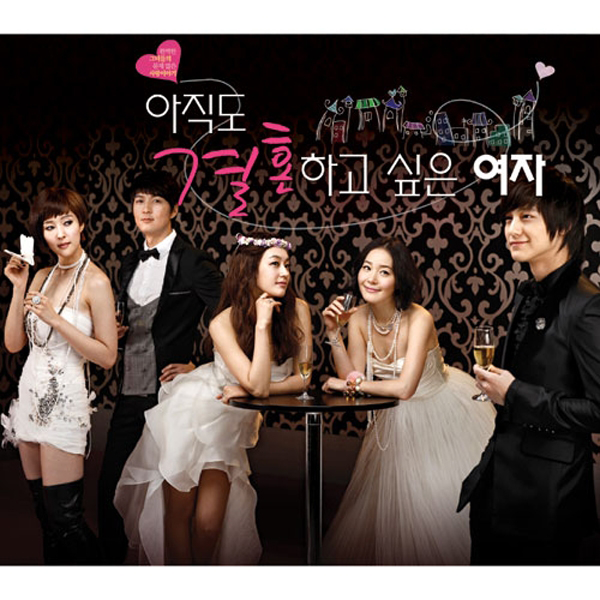 Various Artists – The Woman Who Still Wants To Marry OST
