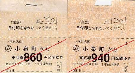 東武鉄道 常備軟券乗車券6 小泉線 小泉町駅