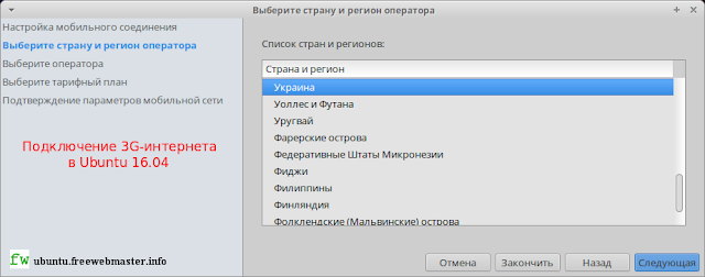 Подключение 3G-интернета в Ubuntu 16.04