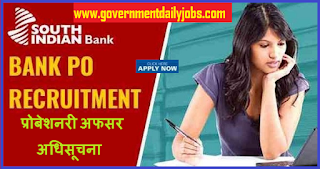South Indian Bank Recruitment 2018 Probationary Officers 100 Vacancy