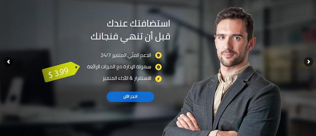 """7 أسباب تجعل تختار """"فنجان الاستضافة"""" كأفضل استضافة عربية لمشاريعك"""