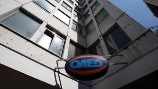 ΟΑΕΔ: 10 προγράμματα για 92.000 ανέργους έως το Δεκέμβριο