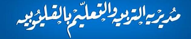 مديرية التربيه والتعليم:ظهرت نتيجة الصف الثالث الاعدادى محافظة القليوبيه 2014 الترم الثانى