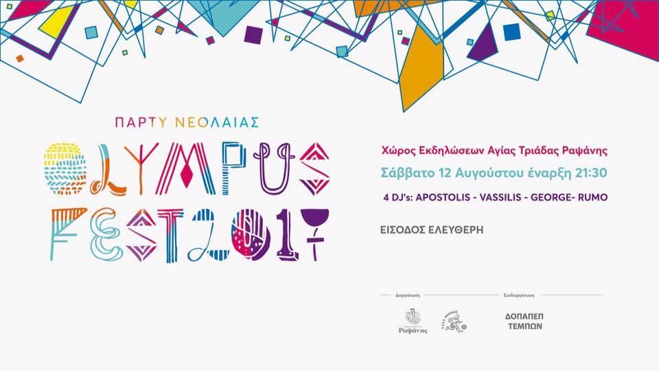 OLYMPUS FESTIVAL 2017 στην Αγία Τριάδα Ραψάνης