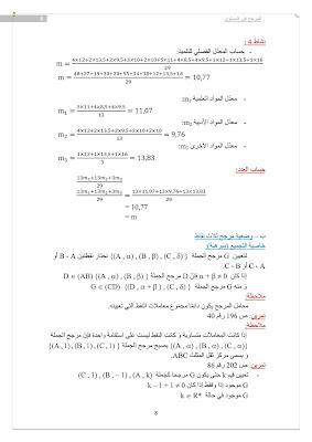 المرجح المستوي للسنة الثانية p8.jpg