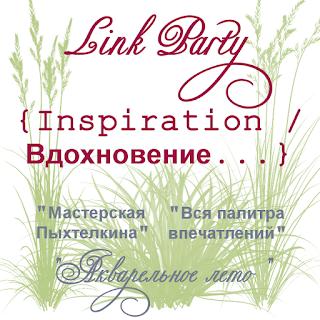 Link Party {Inspiration / Вдохновение...} Акварельное лето. Июнь