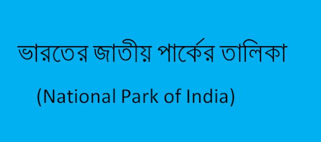 ভারতের জাতীয় পার্কের তালিকা (National Park of India)   সাধারণ জ্ঞান