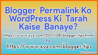 Blogger Permalink Ko WordPress Ki Tarah Banaaye