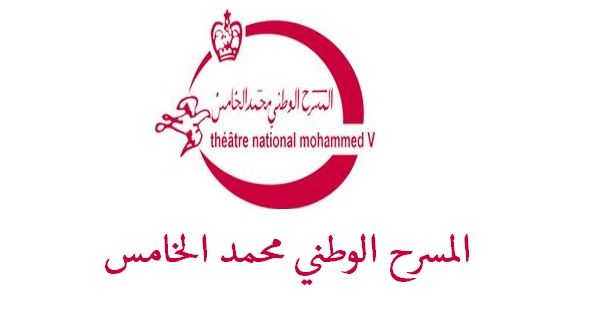 المسرح الوطني محمد الخامس: مباراة توظيف تقني من الدرجة الرابعة. الترشيح قبل 24 نونبر 2017