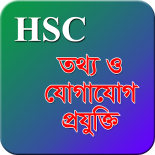 hsc ict mcq suggestion ebook
