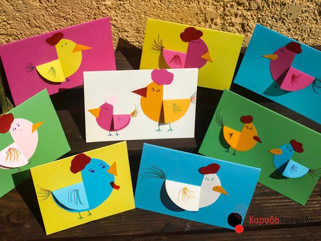 easter-diy-πασχαλινές-κάρτες