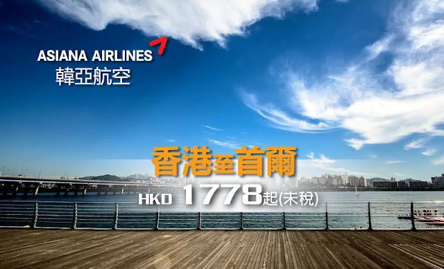 睇完韓劇又想去韓國,韓亞航空香港飛首爾 HK$1,778起,7月頭前出發。