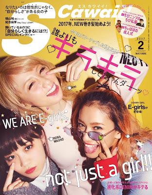 [雑誌] S Cawaii!(エスカワイイ) 2017年02月号 Raw Download