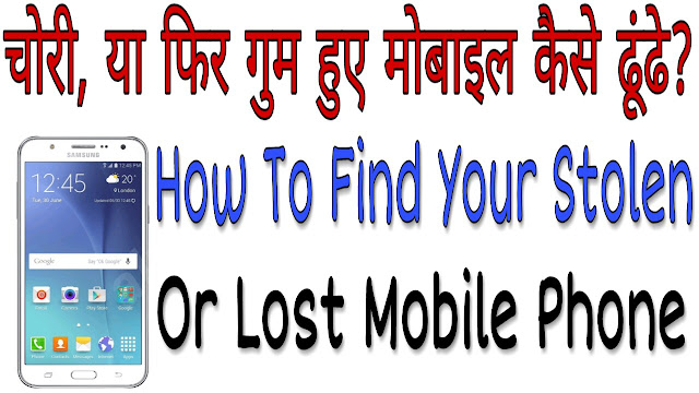 How To Find Your Lost Or Stolen Android Mobile
