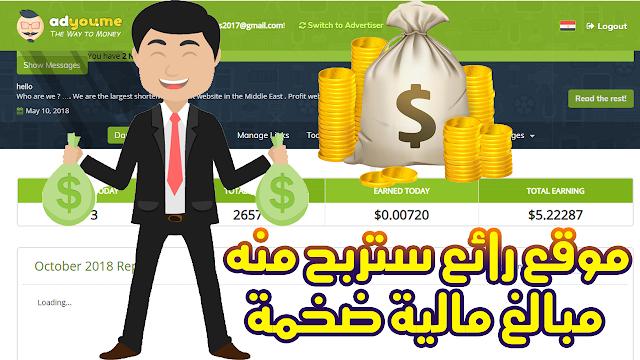 شرح اقوى موقع الربح من اختصار الروابط adyou بحد أدني 1 دولار