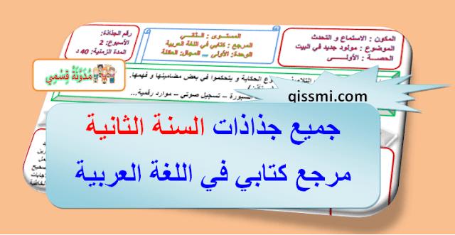 جذاذات كتابي في اللغة العربية للمستوى الثاني ابتدائي