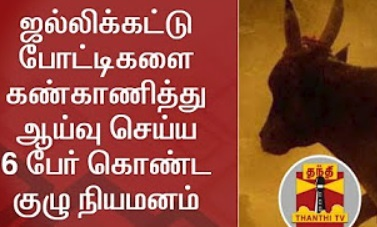 BREAKING | 6 Members Committee formed to monitor Jallikattu Event | Thanthi Tv